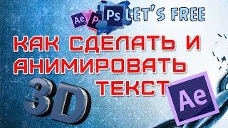 Видеоуроки Adobe After Effects. Как СДЕЛАТЬ И АНИМИРОВАТЬ 3д ТЕКСТ