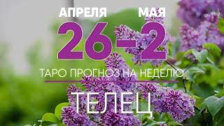 ТЕЛЕЦ 26 АПРЕЛЯ - 2 МАЯ 2021 ♉ Таро прогноз на неделю. Таро гороскоп. Расклад Таро/ Лики Таро