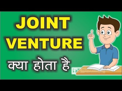 Joint Venture क्या होता है....??? || What is Joint Venture in Hindi