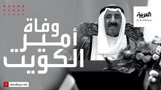 لحظة إعلان التلفزيون الكويتي وفاة أمير الكويت الشيخ صباح الأحمد الجابر الصباح