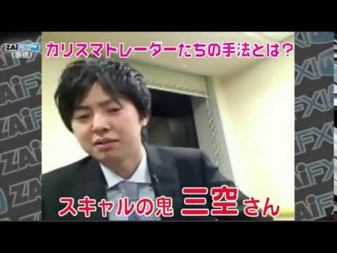 ザイFX!TV(原宿) FXの4大カリスマ集結!資産合計数億円!今夜、最強のFX