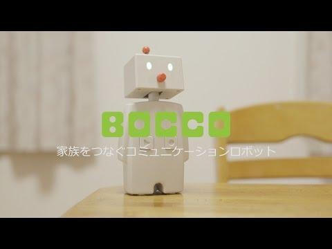 子どもの見守りを助けるコミュニケーションロボット「BOCCO」