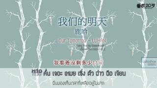 [karaoke/thaisub] Luhan - Our Tomorrow (ost.back To 20)