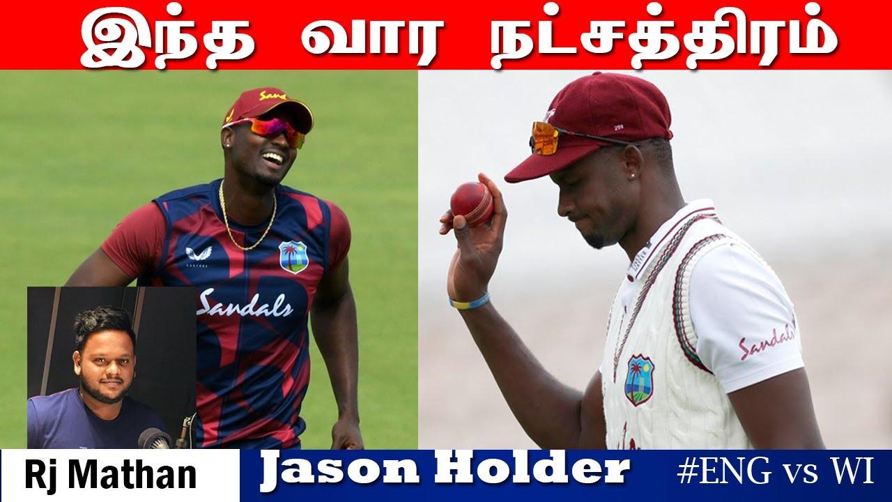 Jason Holder | Attagasam | இந்தவார நட்சத்திரம் | RJ Mathan | #SooriyanFM | july 11