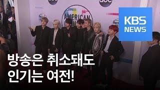 'BTS 日 방송 취소' 논란 확산…끄떡없는 일본 인기 / KBS뉴스(News)