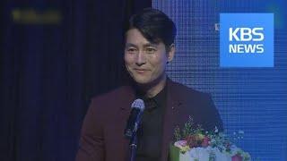 [연예수첩] 영화 '증인', 연기대상 정우성 포함 3관왕 영예 / KBS뉴스(News)