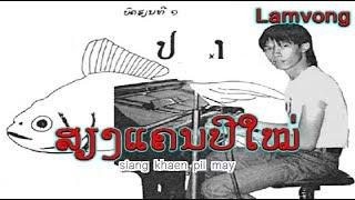 ສຽງແຄນປີໃໝ່  -  ຜູຍບັນດິດ ອິນດາວັນ  - Phouibandith INDAVANH  (VO) ເພັງລາວ ເພງລາວ lao song