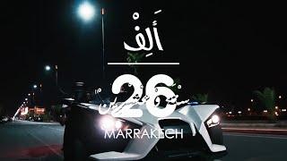Gambar cover LSAN L7OR - أ-26 (Officiel Video Clip) لسان الحر - أ-26 (فيديو كليب حصري )