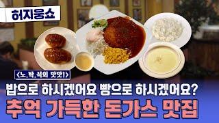 [허지웅쇼] 노탁석의 맛맛 - 스프와 찰떡 궁합! 돈가…