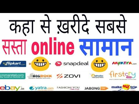28eb81bc58d How to find cheapest price on online shopping ( कैसे खरीदें सबसे सस्ता  ऑनलाइन सामान )
