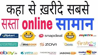 How to find cheapest price on online shopping ( कैसे खरीदें सबसे  सस्ता ऑनलाइन सामान )
