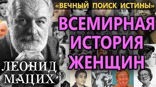Всемирная история женщин. Мацих Л.А.