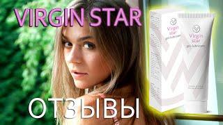 vIRGIN STAR гель  Реальные отзывы покупателей и где купить