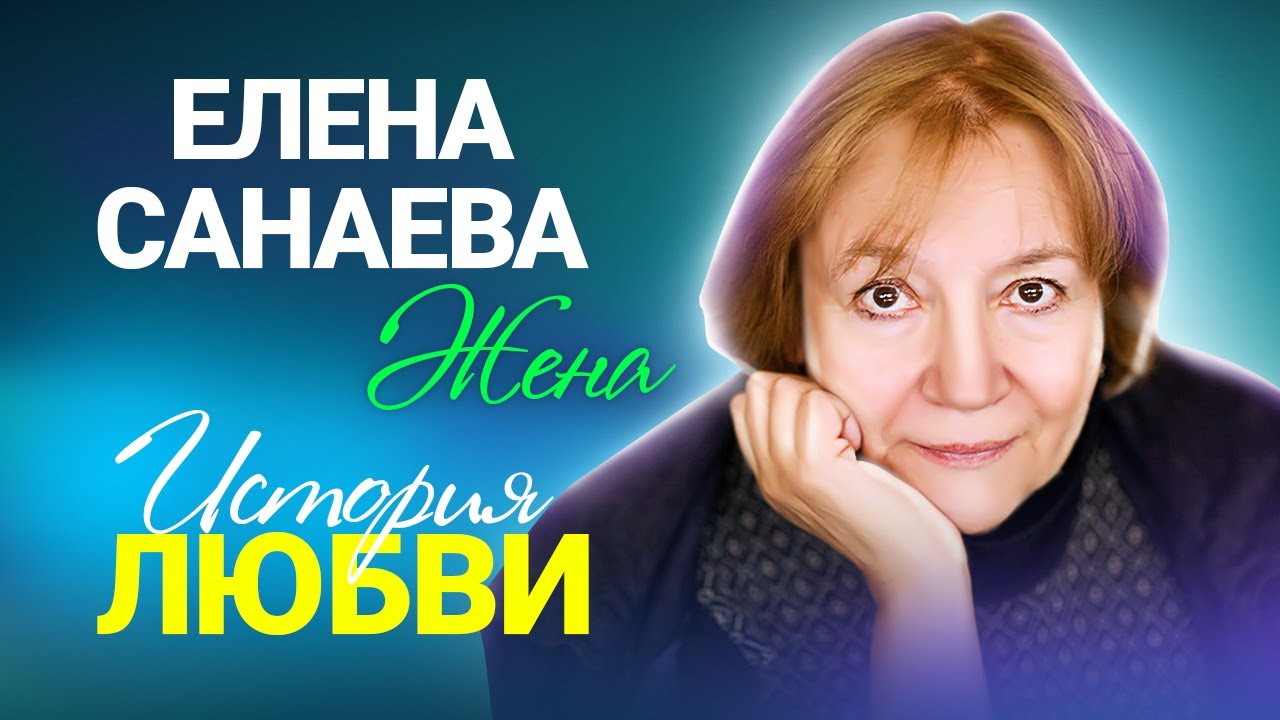 Елена Санаева о любви к Ролану Быкову, потерянном брате и разлуке с сыном