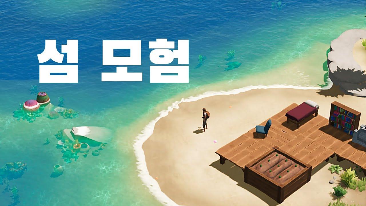 섬에서 집짓고 모험-Len's island(스팀 출시예정) 렌즈아일렌드