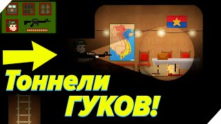 Секретные ТОННЕЛИ ГУКОВ! - Игра When I Was Young # 7