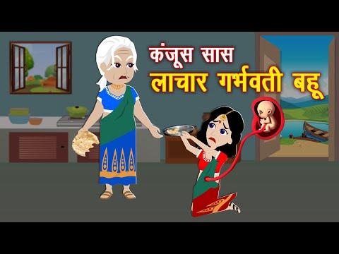 कंजूस सास और लाचार गर्भवती बहु | Kanjus Saas | Hindi Kahani | Moral Kahaniya | Hindi Stories