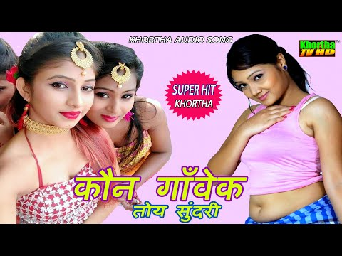 Kon Ganwek Toy Sundari Lage Ge || Hit Khortha cAudio Song 2017 (Singer Milan)