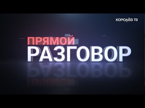 """Программа """"Прямой разговор"""" с Екатериной Миркиной."""