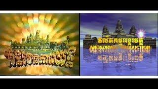ANGKORWAT PRODUCTION EVOLUTION (1992-2006)