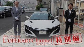 【特別編】ホンダ NSX 中古車試乗インプレッション NC1