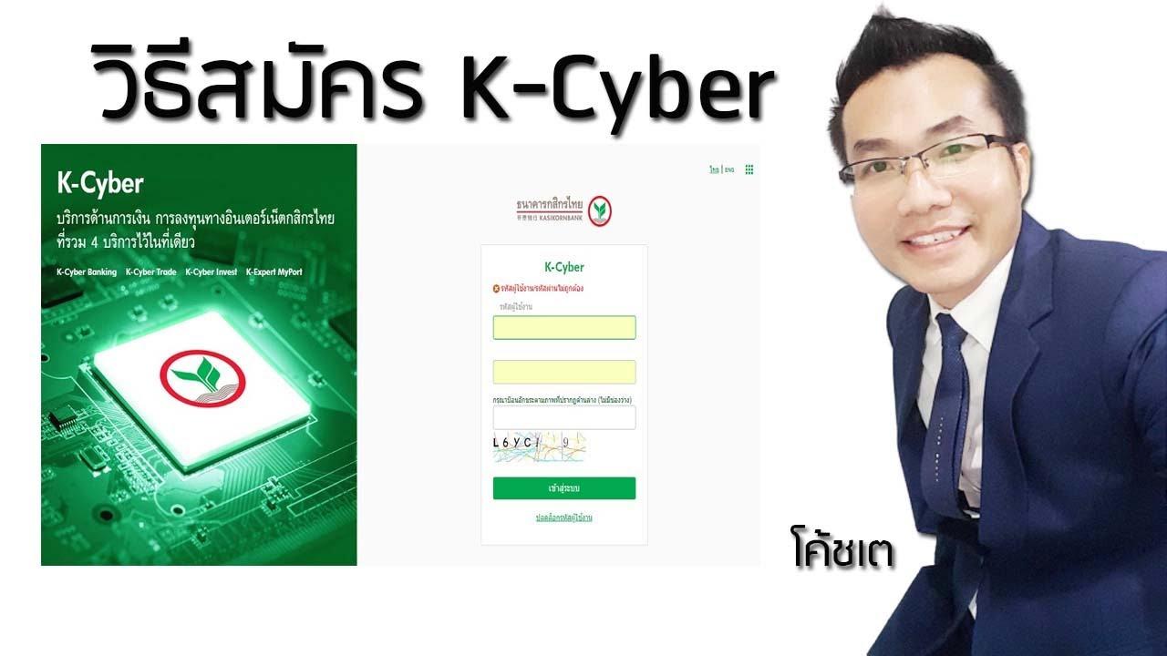 วีธีสมัคร K-Cyber หรือ สมัคร k web shopping card