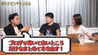 堀江貴文のQ&A「本で誰でも簡単に権威が持てる!?」〜vol.1134〜