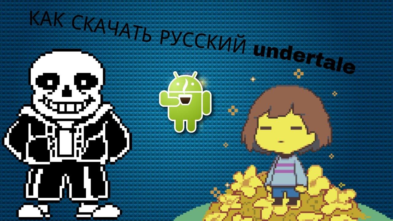 Как скачать русский undertale на андроид youtube.