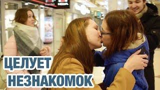 ПРАНК: ДЕВУШКА ЦЕЛУЕТ НЕЗНАКОМОК // МИНСК Девчачий Kissing Prank