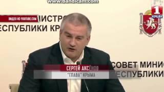 Аксенов оценил работу оккупационных властей на четверку(, 2015-12-28T21:01:31.000Z)