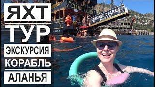 Турция: Яхт-тур с подписчиками. Экскурсии в Аланье. Тур на корабле и купание в море