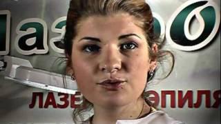 ЛазерОК - центр лазерной эпиляции и косметологии(, 2011-05-12T20:55:01.000Z)