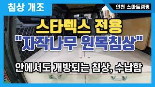 스타렉스 100만원대 초 간단침상 제작! 캠핑카구변, 합법격벽제거
