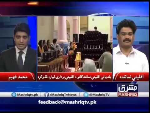 Minorities in Local Government Khyber Pakhtunkhwa System l Mashriq RoundUp with Muhammad Faheem