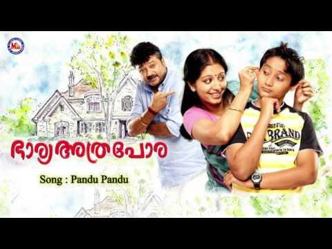 PANDU PANDU PANDE    BHARYA ATHRA PORA   Malayalam Film Song    Latest Malayalam Audio Song  Jayaram