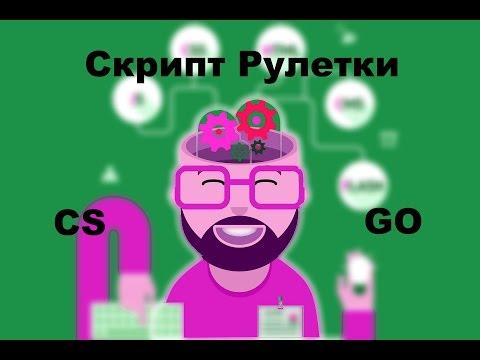 Новый СКРИПТ РУЛЕКТИ CS:GO