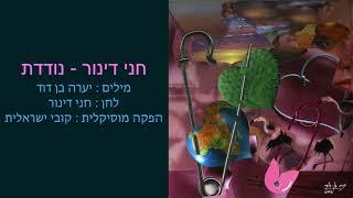 Chani Dinur performs 'Wandering' by Yaara Ben-David