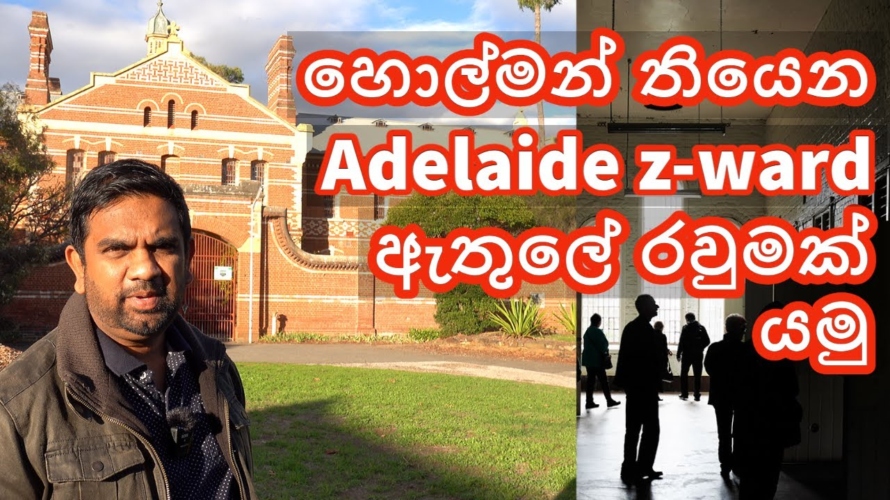 ඕස්ට්රේලියාවේ හොල්මන් තියෙන Adelaide Z Ward ඇතුලේ රවුමක් යමු : Sinhala : Australia : Ghost Tour