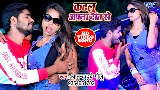 Anand Dubey Golu का सबसे सुपरहिट #Video_Song 2019 - Katlu Apna Dant Se - Bhojpuri Video Song