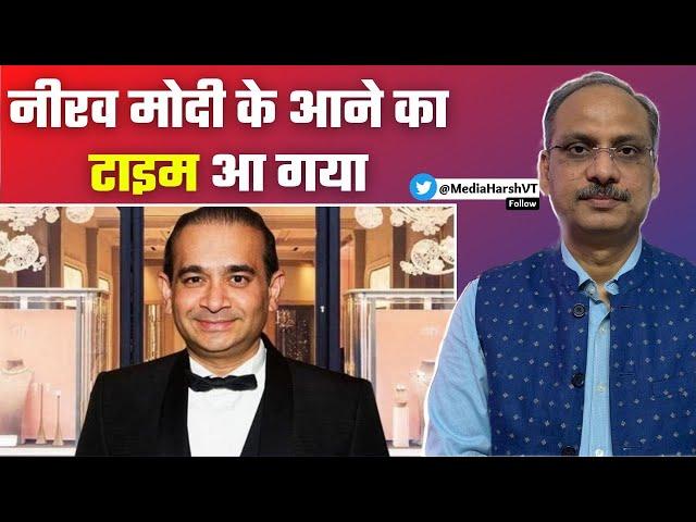 नीरव मोदी के भारत आने का टाइम आ गया है