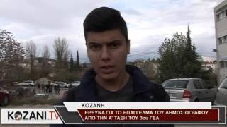 Έρευνα για τους δημοσιογράφους και τα ΜΜΕ από το 3ο ΓΕΛ Κοζάνης