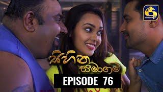 SIHINA SAMAGAMA Episode 76 ||''සිහින සමාගම'' || 15th September 2020 Thumbnail