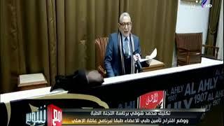 مع شوبير- عدلى القيعي يعلن قرارات مجلس ادارة مجلس إدارة النادي الأهلي الصادرة اليوم