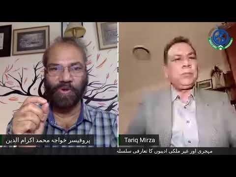 جناب طارق محمود مرزا، آسٹریلیا کے ساتھ گفتگو