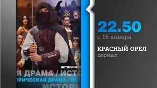 """""""Красный орел"""" -  историческая драма на первом городском"""