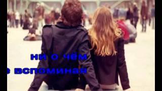 1.4 КАРАОКЕ АРСЕН ПЕТРОСОВ - КАЙФУЕМ