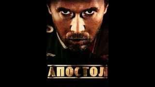 Апостол песня / Apostle (2008) Theme Song