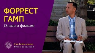 ФОРРЕСТ ГАМП или как находиться Здесь и Сейчас ОТЗЫВ о фильме