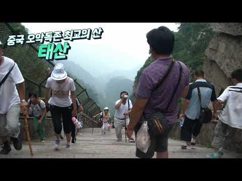 [LIVE] 중국 태산 (타이산) / 남천문 여행 (Climbing Mount Tai, 泰山/南天门)