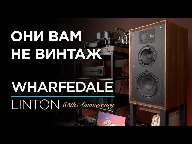 Колонки разумной достаточности Wharfedale Linton 85th Anniversary